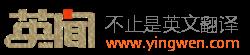 英闻翻译: 400-700-3100
